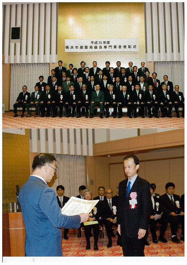 平成25年度横浜市建築局優良専門業者表彰受賞