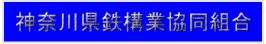 神奈川県鉄構業協同組合